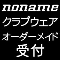 noname日本代理店・オーダーメイド受付